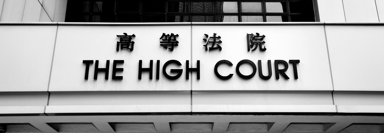 Суд отклоняет заявление о судебном пересмотре решения HKEX о делистинге