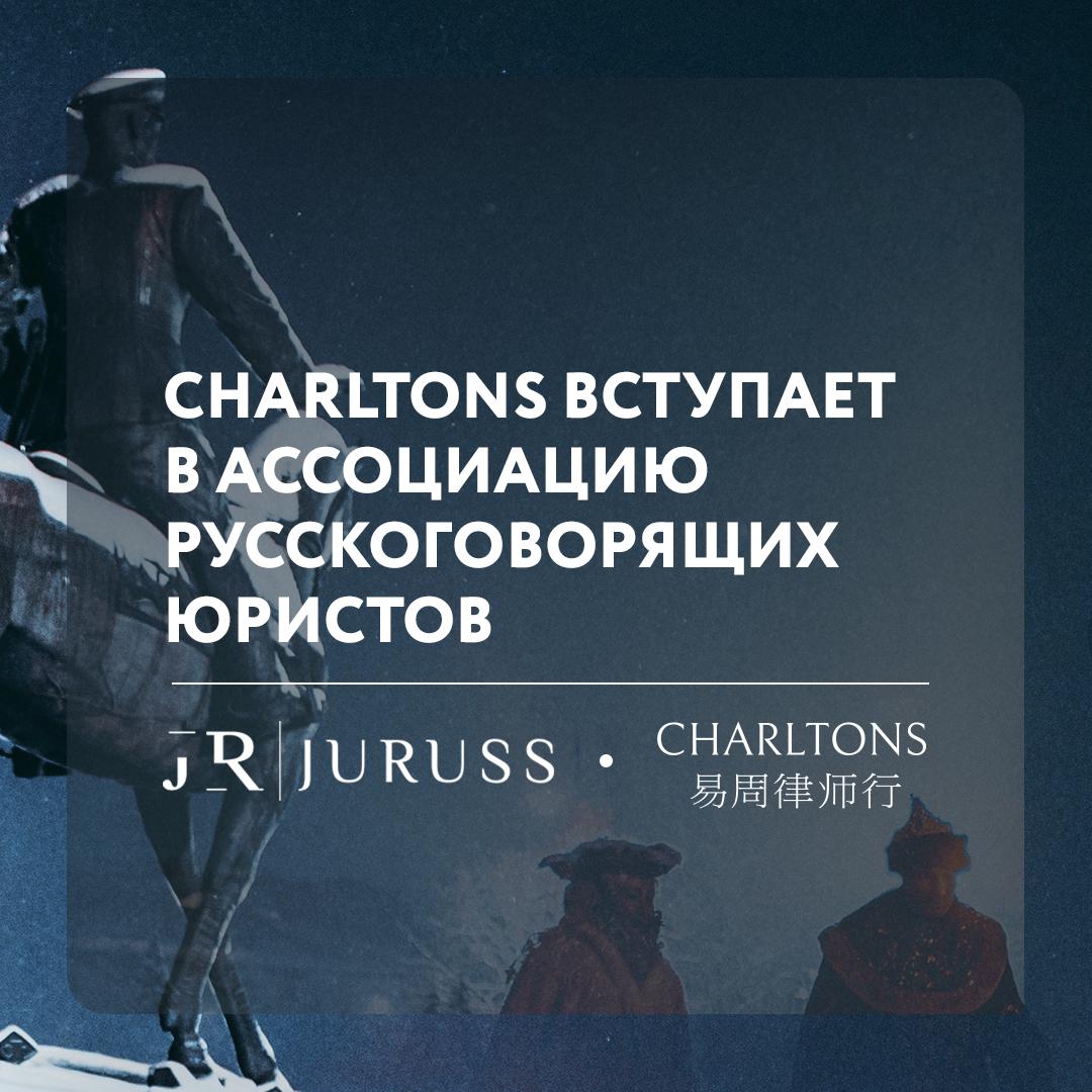 Charltons вступает в международную Ассоциацию русскоговорящих юристов